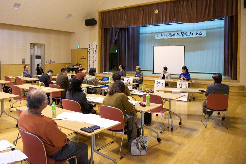 北海道ツーリズム 大学プレフォーラム