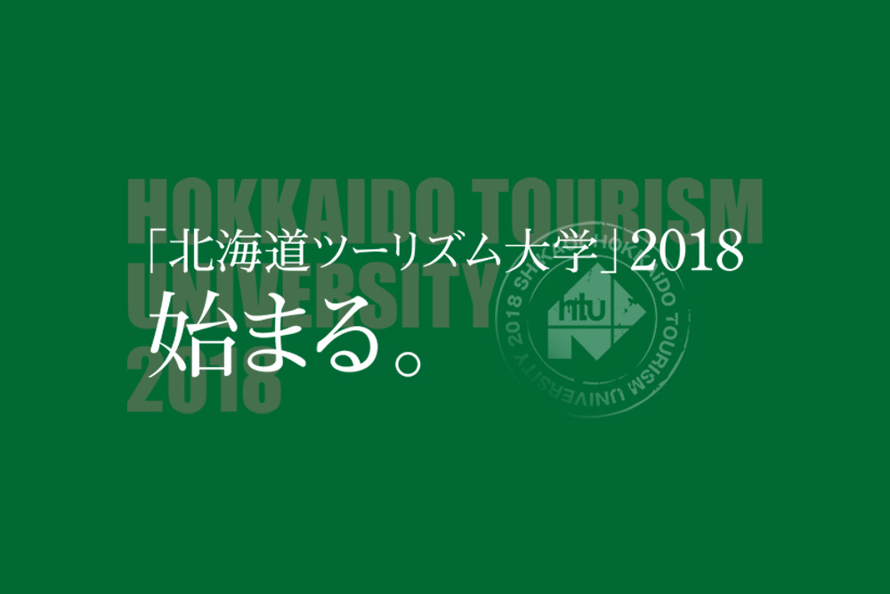 北海道ツーリズム大学開校のお知らせ