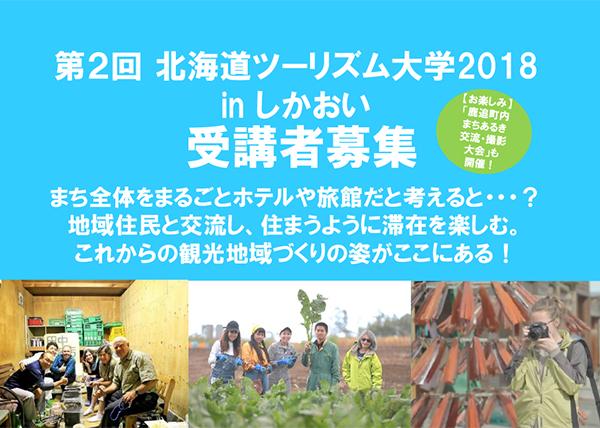 第2回 北海道ツーリズム大学講座リーフレット