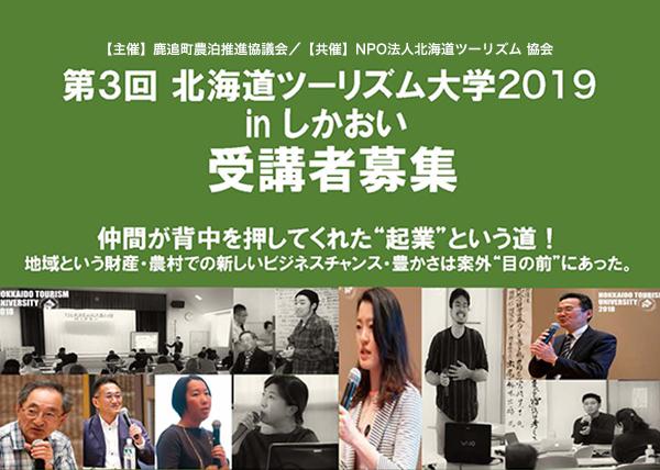 第3回 北海道ツーリズム大学講座リーフレット